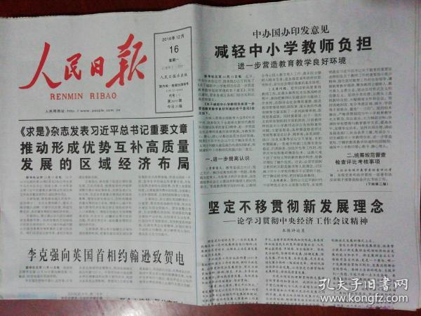 原版人民日报2019年12月16日(当日共20版全)