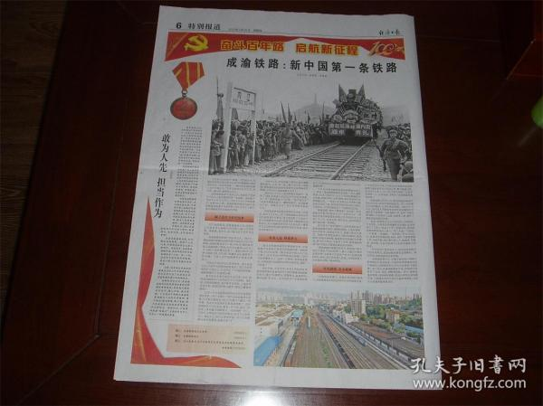 成渝铁路:新中国第一条铁路,一路通百业兴(图2),
