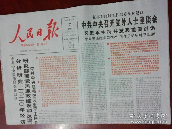 原版人民日报2019年12月7日(当日共8版全)