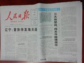 原版人民日报2019年12月11日(当日共20版存8版)