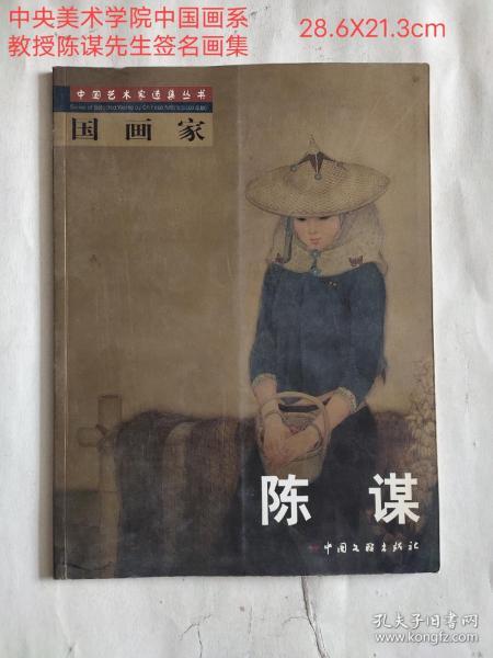 中央美术学院中国画系教授《国画家陈谋》先生签名画  集一本。
