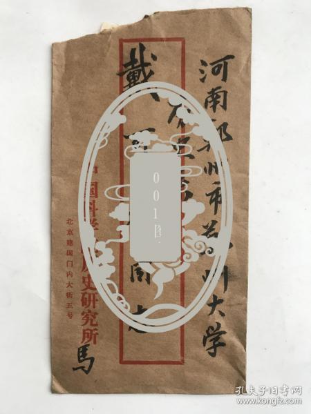 中国历史学家 马雍 信札一页带信封