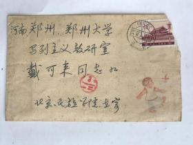 中央民族学院教授 闻宥 信札一页 带信封