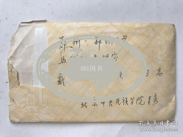 我国现代藏学家 吴丰培 信札两页带信封