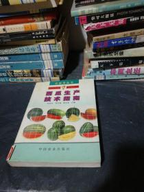西瓜生产技术指南——农技员丛书
