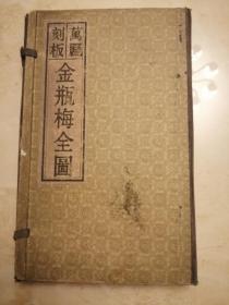 金瓶梅全图,万历刻板,一函4本,宣纸