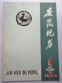 1984年1:安徽地名(1984年第一期,有代发刊词)