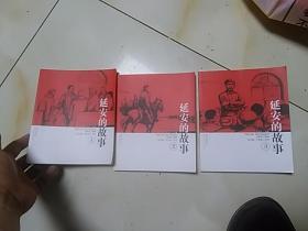 连环画:延安的故事(1、2、3)共3册