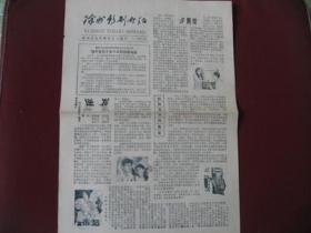江苏徐州《影剧介绍》1983年6月份库存95品