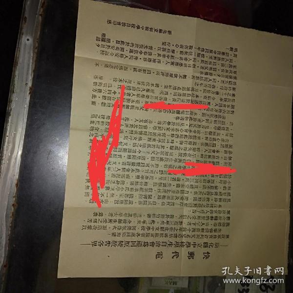 快邮代电,新化县立中学校学生自治会为返回原校敬告各界。