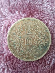 中华民国三年壹圆