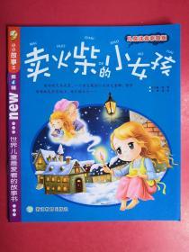 小小故事王 儿童注音彩图版 卖火柴的小女孩