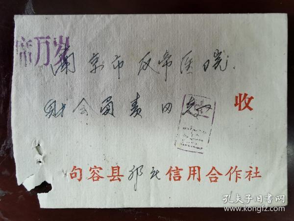 1968年句容祁庄信用合作社寄南京反帝(鼓楼)医院,单贴普13三分封。