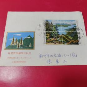 特专205林业资源邮票首日实寄封