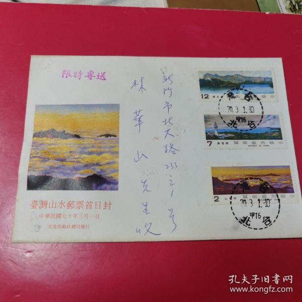 专170 1981年 山水邮票 首日实寄封