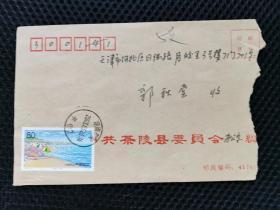 湖南-天津 贴2001-14邮票1枚。湖南茶陵邮戳。