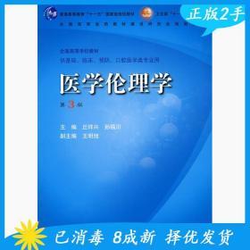 医学伦理学第三3版丘祥兴人民卫生出版社9787117094672