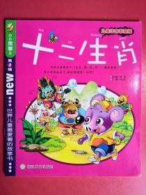 小小故事王 儿童注音彩图版 十二生肖