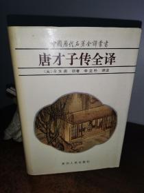 唐才子传全译