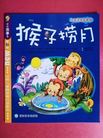 小小故事王 儿童注音彩图版 猴子捞月