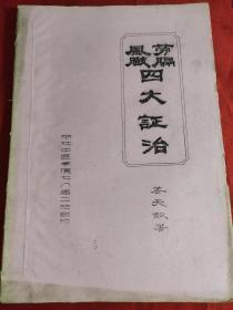 风劳臌膈 四大证治〔油印本〕