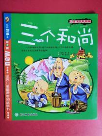 小小故事王 儿童注音彩图版 三个和尚
