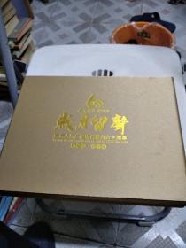 南京人民广播电台建台六十周年 邮册(有南京上海解放纪念50元新票1张)