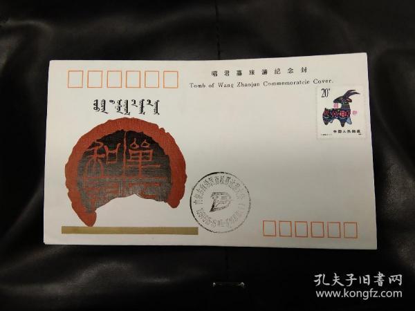 昭君墓旅游纪念封 内蒙古自治区首届那达慕大会 1991年8月