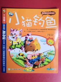 小小故事王 儿童注音彩图版 小猫钓鱼