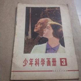 少年科学画册(3)