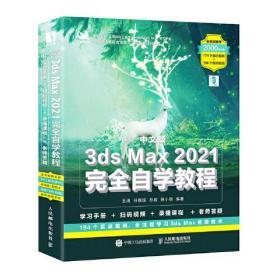 3dsMax2021完全自学教程