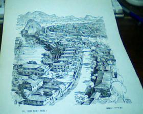 杂志美术画页钢笔画  正面 桂林街景  秦毓宗 背面 钢笔画  兰州街景设想  金柏苓