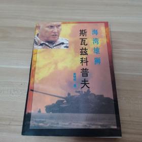 海湾雄狮 斯瓦兹科普夫(内页干净)