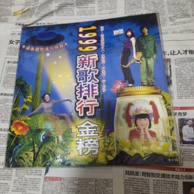 1999新歌排行金榜  镭射光碟