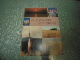中国经济建设100项(印地)(画册)