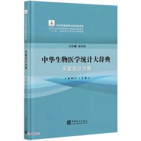 中华生物医学统计大辞典(实验设计分册)(精)