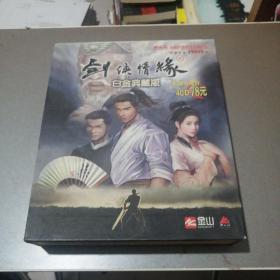 剑侠情缘2 白金典藏版 贴画6张 明信片12张 一本手册【无光盘】有套盒