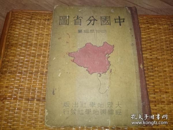 中国分省图 (民37年初版)上海大众地学社