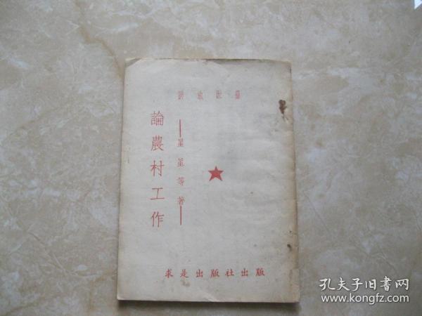 论农村工作 (1949年4版)