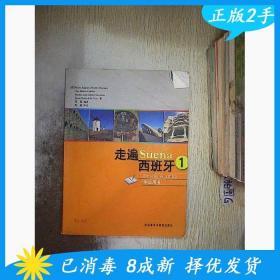 走遍西班牙1练习册CD版西马丁内斯王磊外语教学与研究出版社9787560076225
