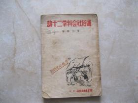 通俗社会科学二十讲 (1938年5版)