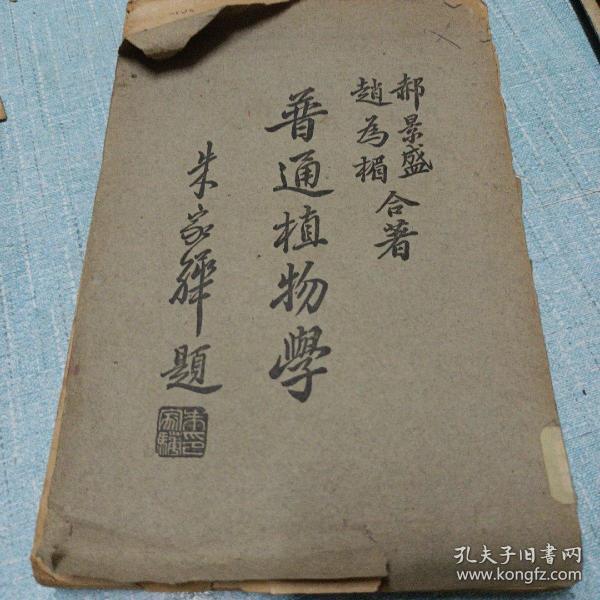 普通植物学-大学用_郝景盛 赵为楣中华书局_1944年版-大学用书