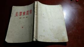 毛泽东选集第四卷鉴版