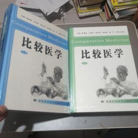 比较医学(上下册)(全二册)