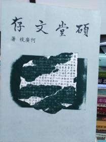 硕堂文存  82年初版