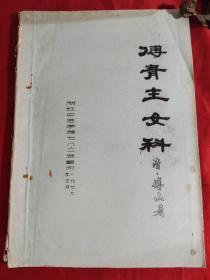 傅青主女科(16开油印本)浙江中医院