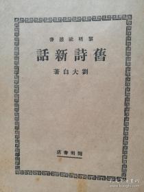 【旧诗新话】开明书局