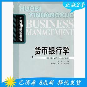 货币银行学房燕北京邮电大学出版社9787563517503