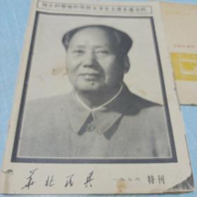 1976年出版《 华北民兵 》【毛主席逝世特刊】带四人帮像,及江青像7处。