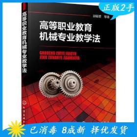 高等职业教育机械专业教学法邱葭菲化学工业出版社9787122292070